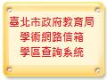 臺北市政府教育局學術網路信箱暨學區查詢系統