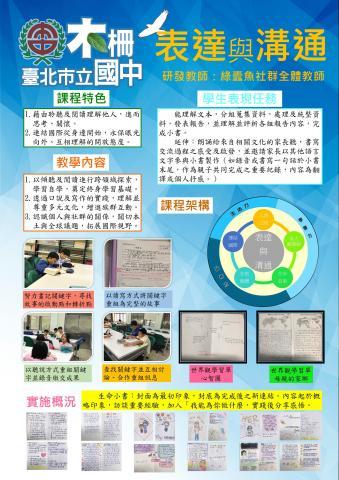 108國文海報
