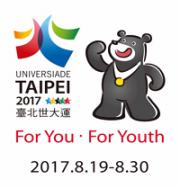 臺北世界大學運動會